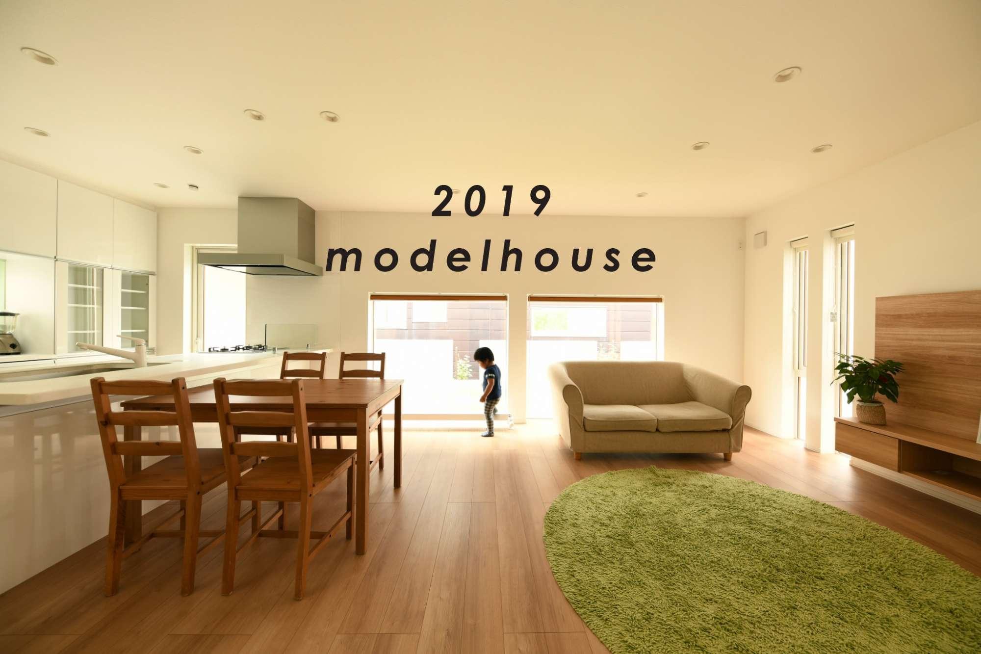 【公開終了】榎本建設2019モデルハウス -