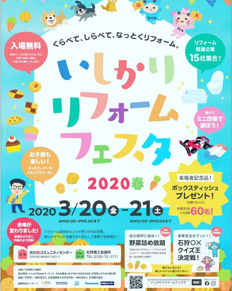 3月20(土)21(日)石狩リフォームフェスタ! -