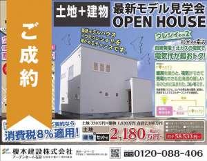 【建売】【ご成約】花川南モデルハウス -